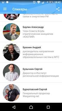 РИФ.Кавказ screenshot 4