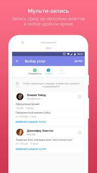 DIKIDI Online apk screenshot