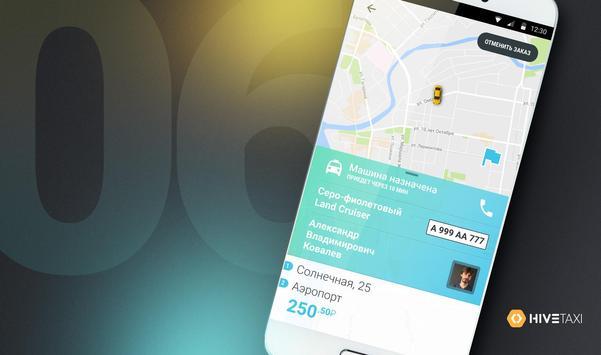 Илимское такси screenshot 5