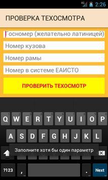 Проверка техосмотра screenshot 1