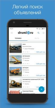 Аренда спецтехники - drumi.ru poster