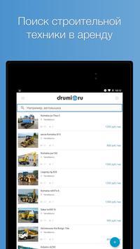 Аренда спецтехники - drumi.ru apk screenshot