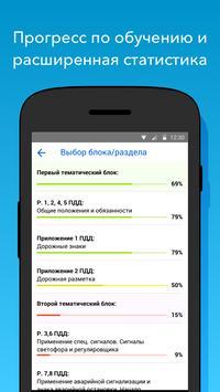 Автошкола Автопилот – Санкт-Петербург screenshot 3