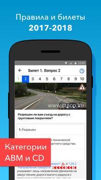 Автошкола Автопилот – Санкт-Петербург screenshot 1