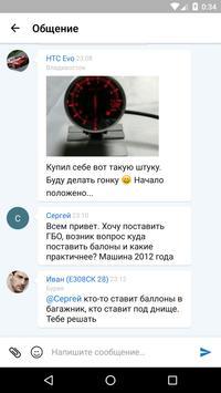 Моя Camry — клуб владельцев apk screenshot