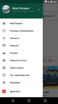 Мой Патриот — клуб владельцев apk screenshot