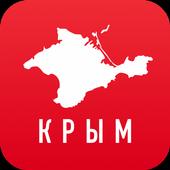 Отдых в Крыму: карта оффлайн, путеводитель,новости icon