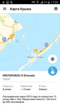 Отдых в Крыму: карта оффлайн, путеводитель,новости screenshot 1