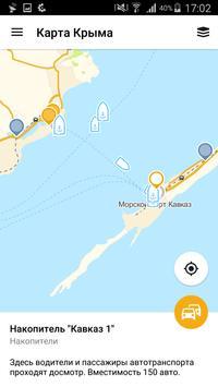 Отдых в Крыму: карта оффлайн, путеводитель,новости screenshot 2