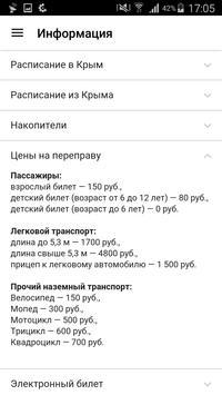 Отдых в Крыму: карта оффлайн, путеводитель,новости screenshot 7