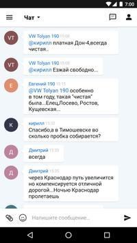 Отдых в Крыму: карта оффлайн, путеводитель,новости screenshot 4