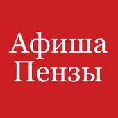Афиша Пензы icon