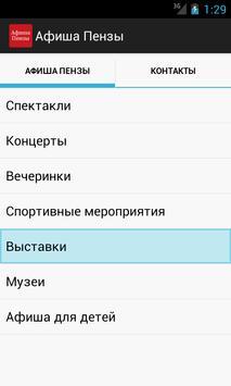 Афиша Пензы apk screenshot