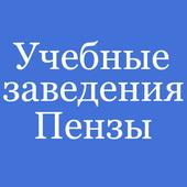 Учебные заведения Пензы icon