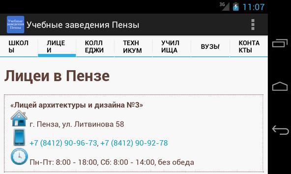 Учебные заведения Пензы apk screenshot