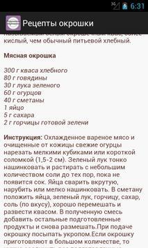 Рецепты окрошки apk screenshot