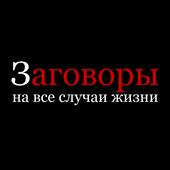 Заговоры icon