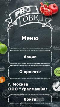 ПроОбед poster