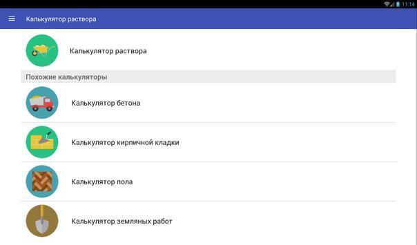 Калькулятор раствора screenshot 2