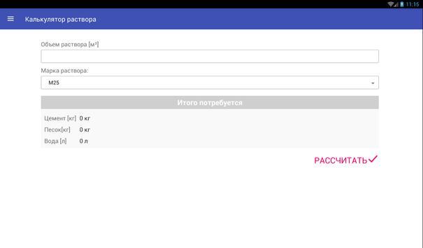 Калькулятор раствора screenshot 3