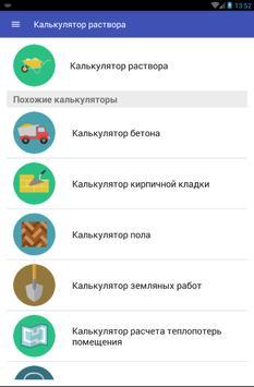 Калькулятор раствора screenshot 5