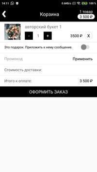 Rozemarin   Краснодар screenshot 2