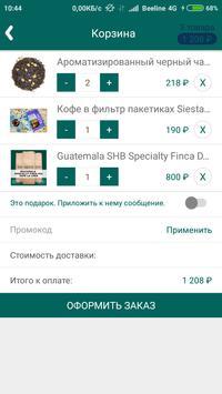 Siesta Coffee Roasters screenshot 3