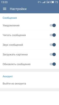 Cookie Messenger for VK screenshot 11