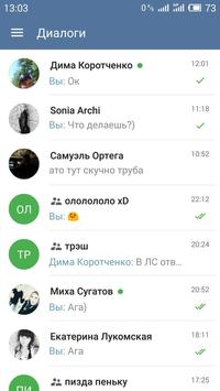 Cookie Messenger for VK screenshot 2