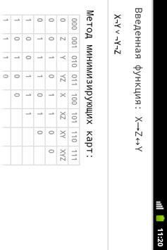 Инструмент логики высказываний apk screenshot