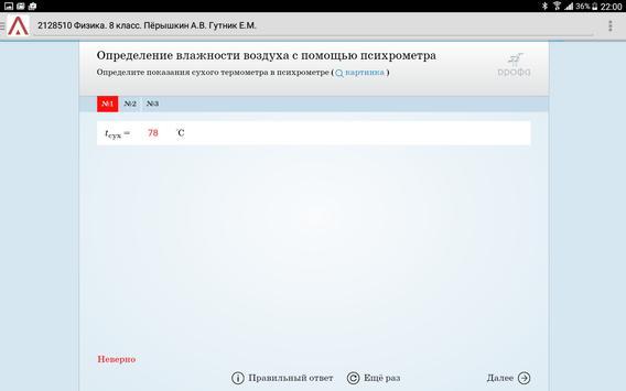Азбука Про apk screenshot