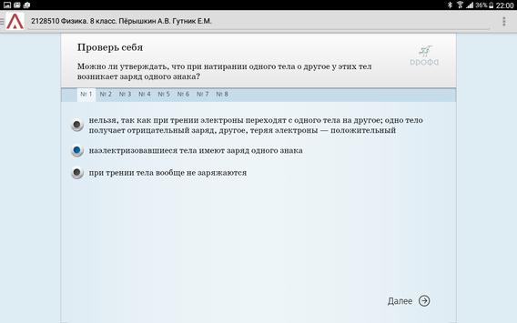 Азбука Про screenshot 11