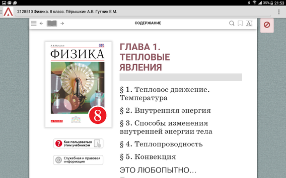 Азбука Про screenshot 1