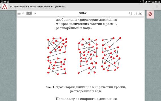 Азбука Про screenshot 2