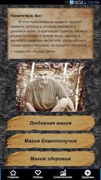 Гримуар Михаила Декана poster
