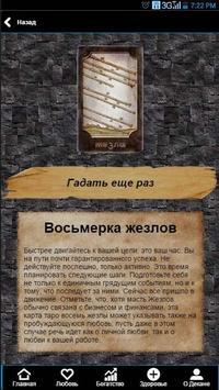 Гримуар Михаила Декана apk screenshot