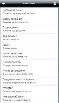 Нумерология Михаила Декана apk screenshot