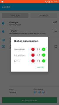 eaBilet - cheap flights screenshot 2