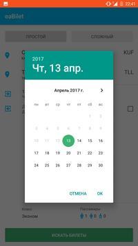 eaBilet - cheap flights screenshot 3