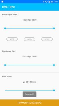 eaBilet - cheap flights screenshot 6