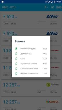 eaBilet - cheap flights screenshot 7