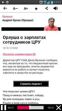 BFM.RU apk screenshot