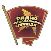 Radio Komsomolskaya Pravda icon