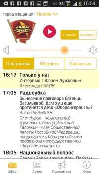 Radio Komsomolskaya Pravda poster