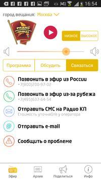 Radio Komsomolskaya Pravda apk screenshot