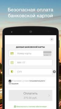 Автовокзал: билеты и расписание screenshot 2