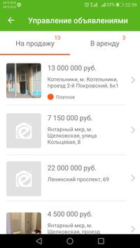 EBN для риелторов apk screenshot
