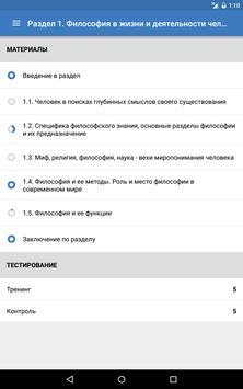 MTIMobile screenshot 14