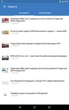 MTIMobile screenshot 15