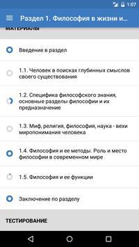 MTIMobile screenshot 2